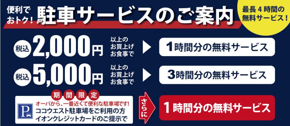 7月16日より駐車サービスの内容が変更となります