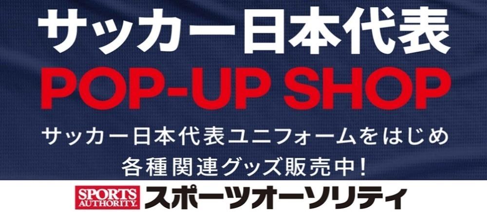 サッカー日本代表 POP UP SHOP