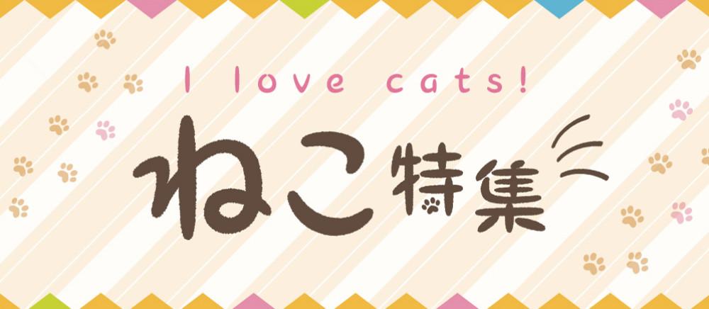 I love Cats!ねこ特集