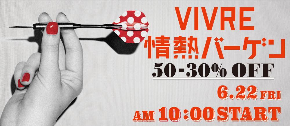 【予告】 VIVRE情熱バーゲン