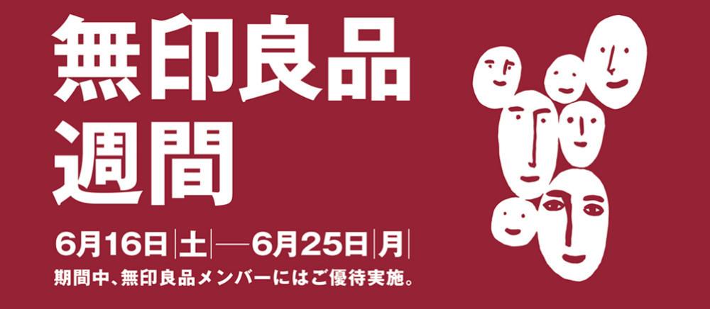7F無地良品『無印良品週間』開催!