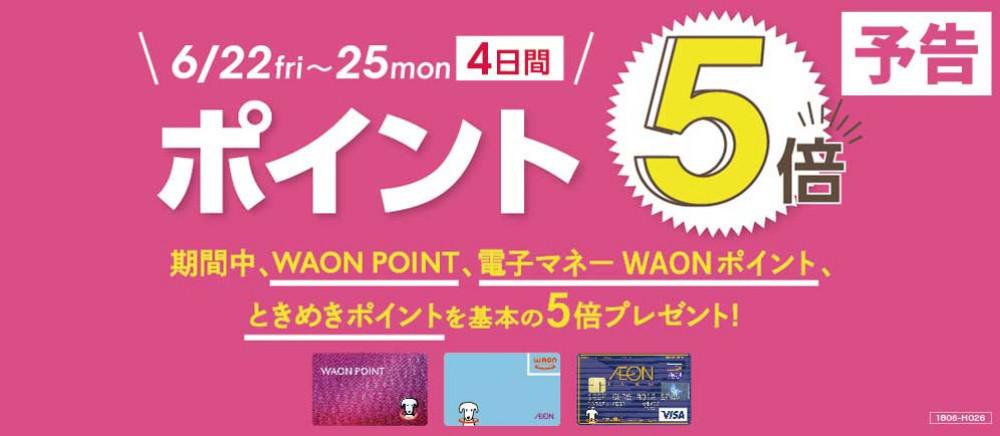WAONPOIN5倍キャンペーン