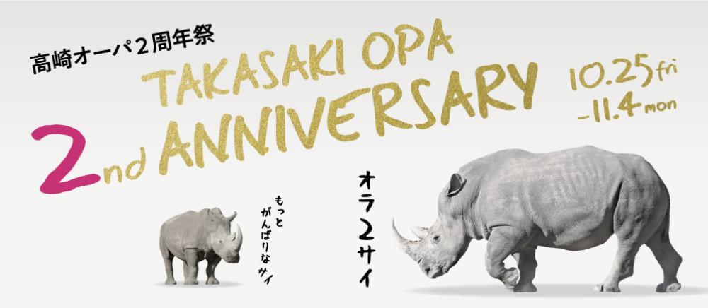 TAKASAKIOPA 2nd ANNIVERSARY