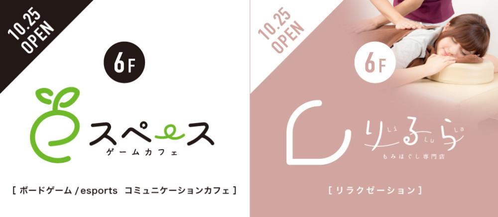 「ゲームカフェ eスペース」・「もみほぐし専門店 りるら」OPEN!