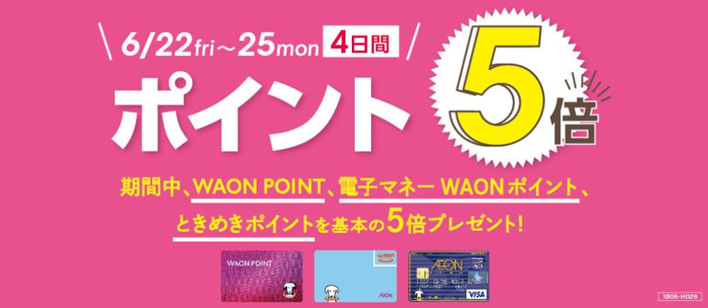 WAON POINT5倍プレゼント