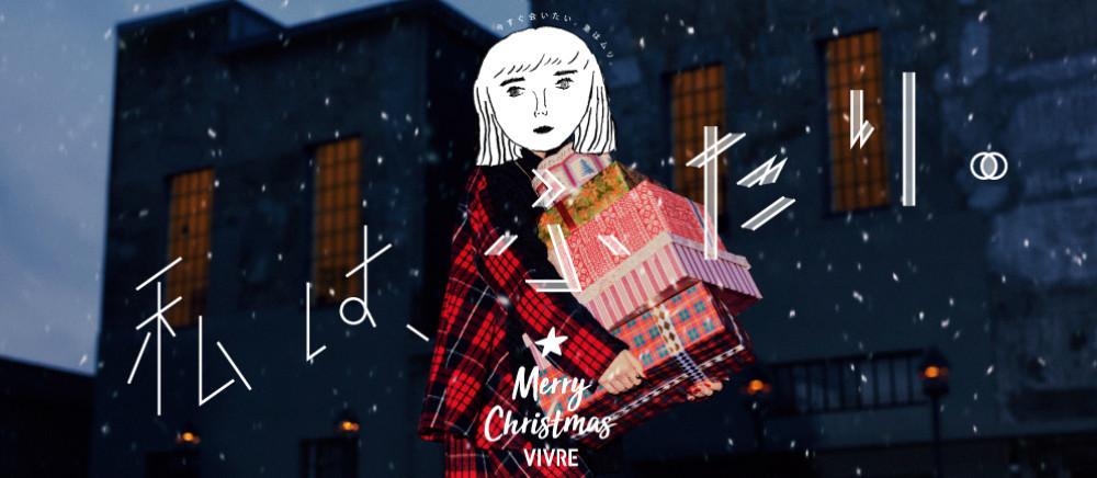 YOKOHAMA VIVRE Christmas★