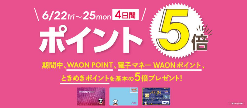 ◆ポイント5倍◆