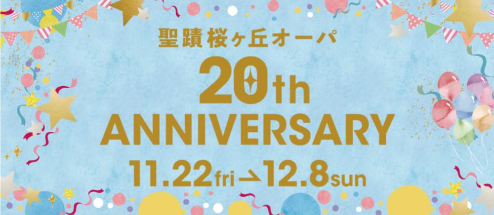 聖蹟桜ヶ丘オーパ20th ANNIVERSARY♪
