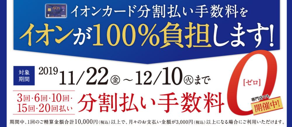 11/22~12/10イオンカード分割手数料ゼロ