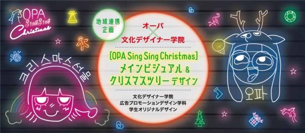 オーパ×文化デザイナー学院 「OPA sing sing Christmas」メインビジュアル&クリスマスツリーオリジナルデザイン♪