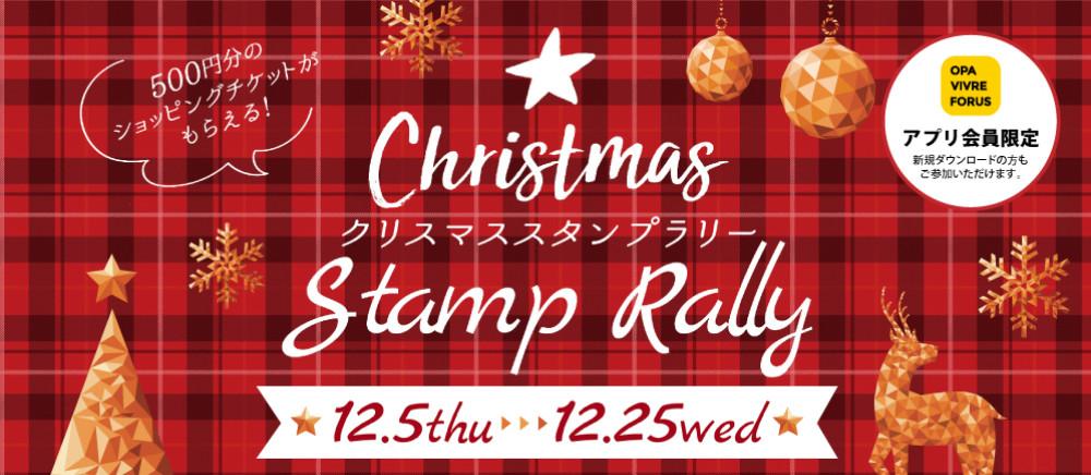 【アプリ会員限定】クリスマススタンプラリー