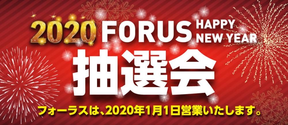 金沢フォーラス HAPPY NEW YEAR抽選会