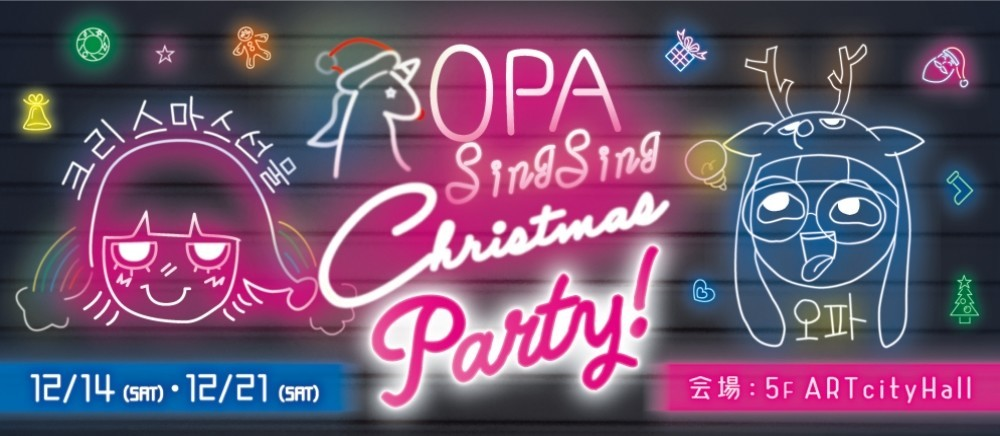 OPA Sing Sing Christmas Party!