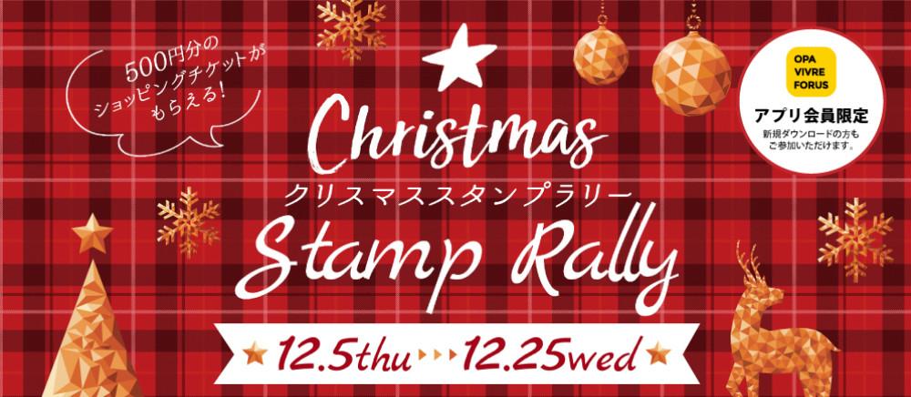 アプリ クリスマススタンプラリー