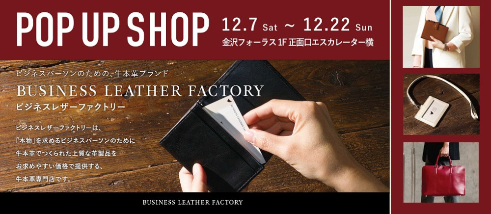 【期間限定SHOP】Business Leather Factory