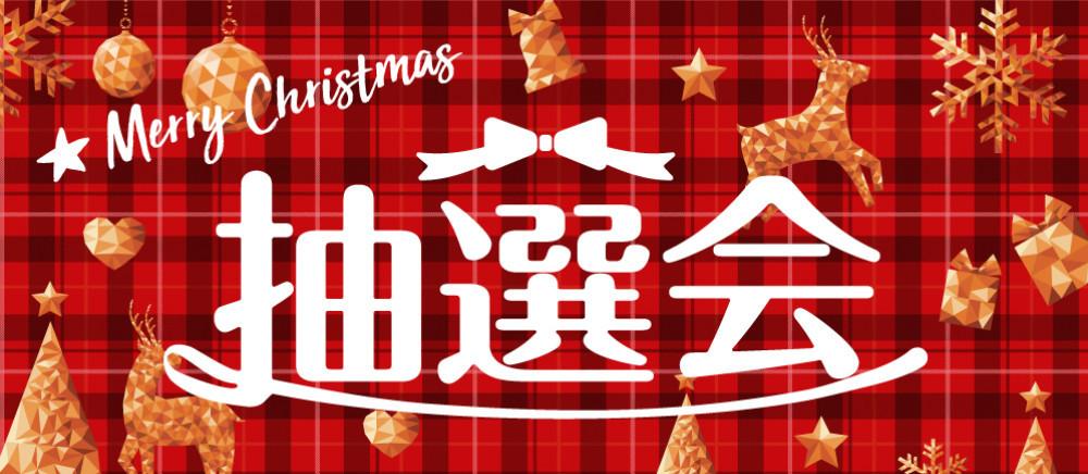 クリスマス抽選会