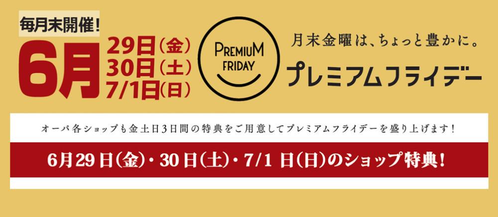 毎月末3日間開催!6/29(金)~7/1(日)プレミアムフライデー