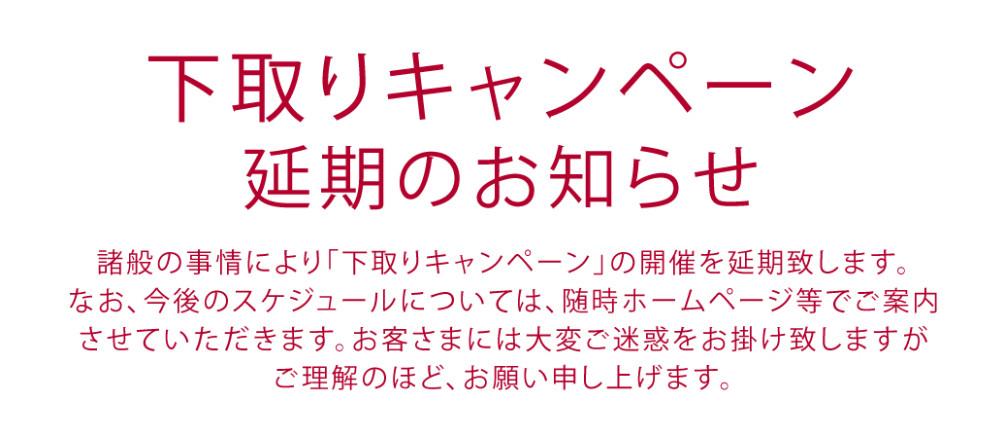 ★下取りキャンペーン★