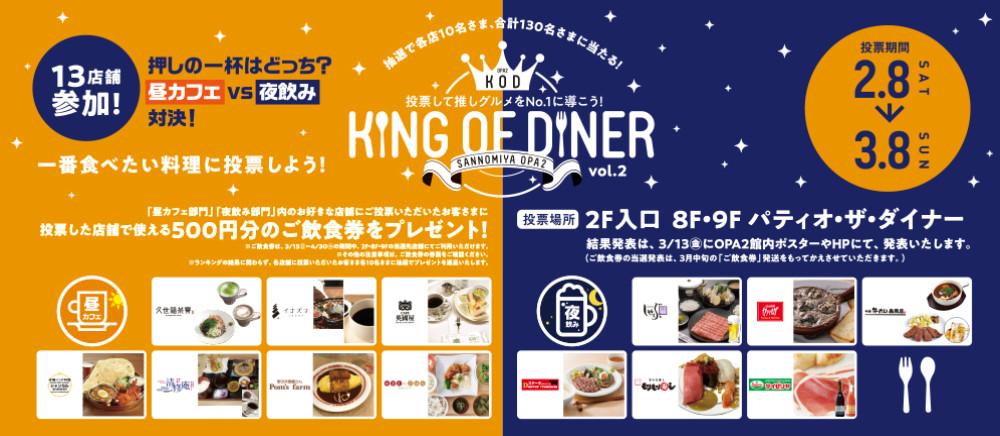 KING OF DINER