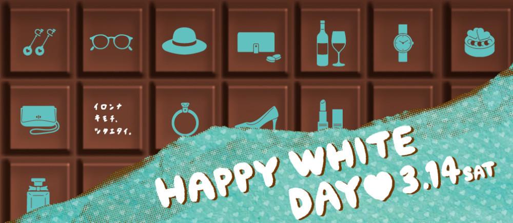 ★Happy White Day★