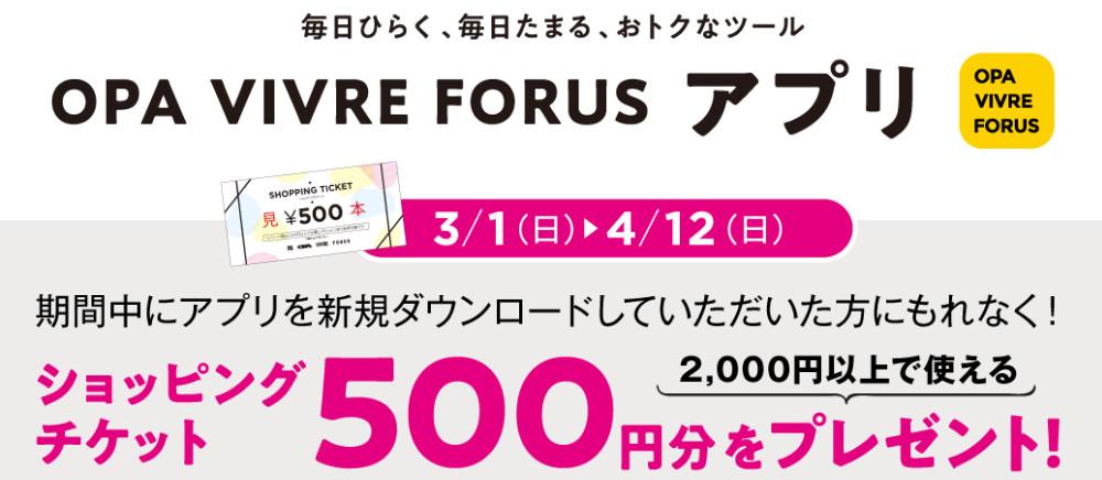 アプリ新規ダウンロードで「500円分のショッピングチケット」プレゼント!