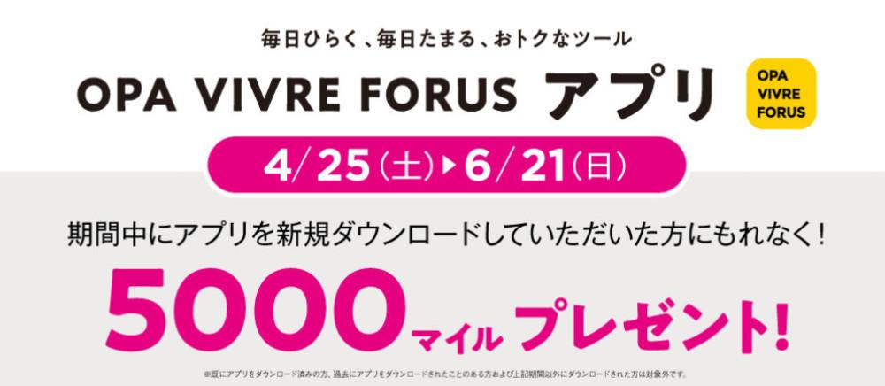 【新規様限定】アプリショッピングチケット5000円分プレゼント♪