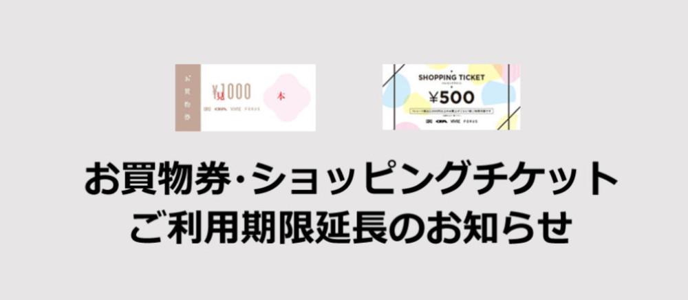 お買い物券ショップチケットご利用期間延長のお知らせ