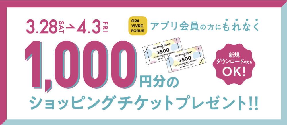 アプリチケット1000円プレゼント