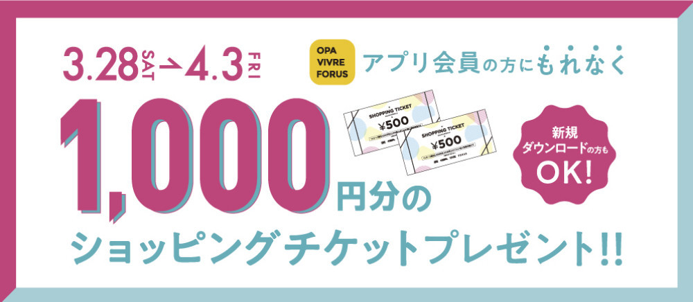 アプリ会員1,000円分のショッピングチケットプレゼント