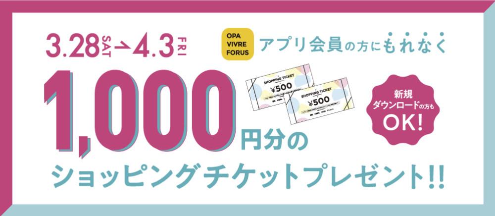 アプリ会員さま全員に『1,000円分のショッピングチケット』プレゼント!