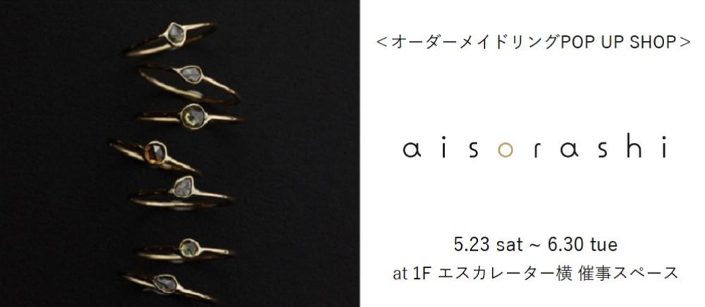 """""""aisorashi -アイソラシ-"""" 期間限定オープン!"""