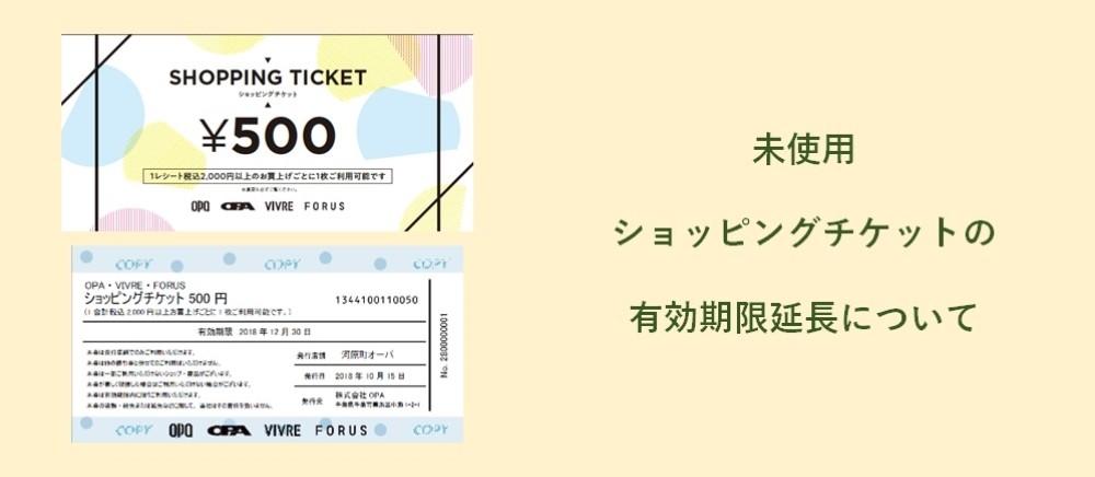 2020年3月1日以降の有効期限の記載があるショッピングチケットをお持ちのお客さまへ