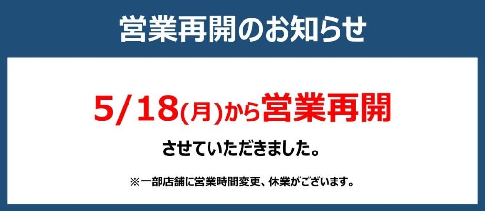 【重要】営業再開のお知らせ