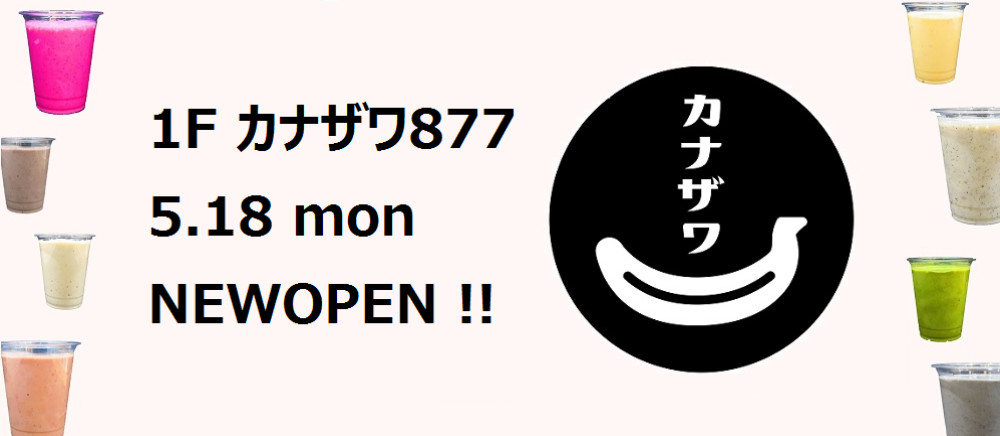 NEW SHOP OPEN !