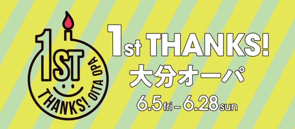 1st THANKS!大分オーパ
