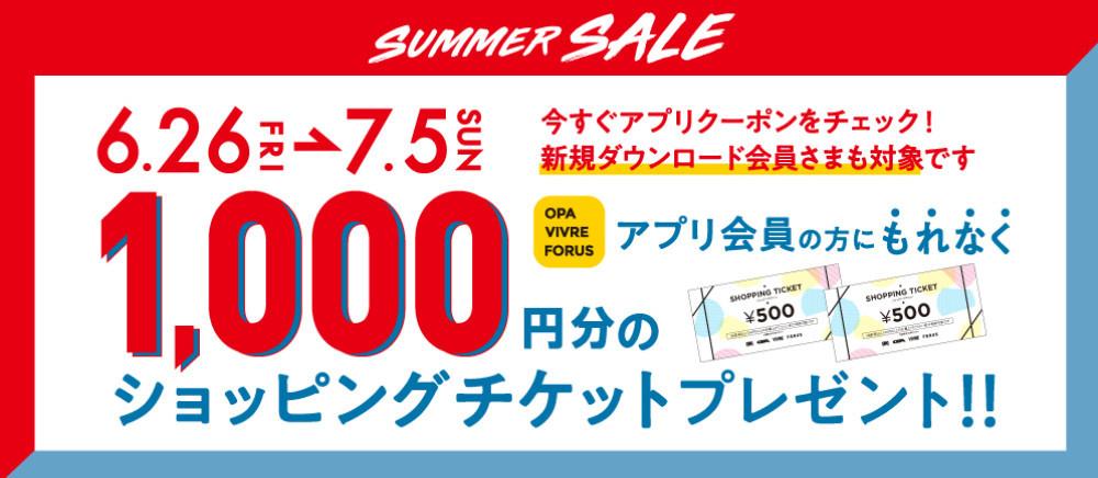 6/26~7/5 アプリショッピングチケット1,000円分プレゼント