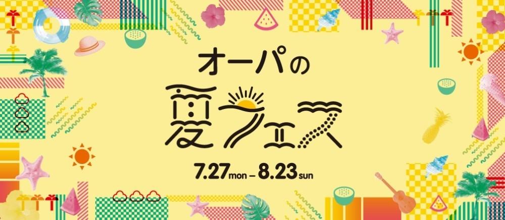 オーパの夏フェス