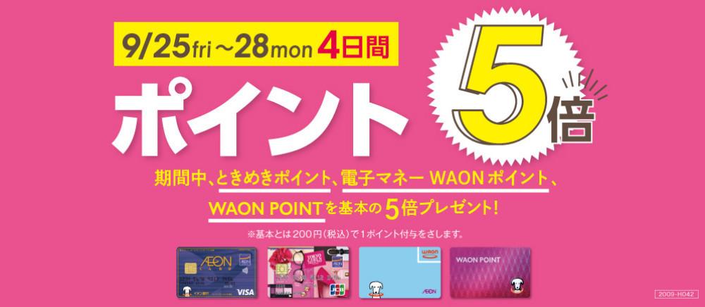 WAON ポイント5倍 9/25(金)~9/28(月)