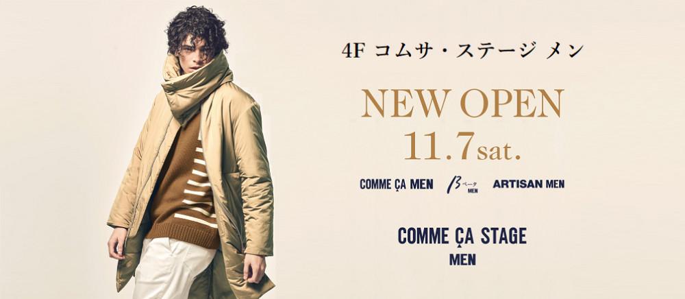 11.7 コムサ・ステージ メン NEWOPEN