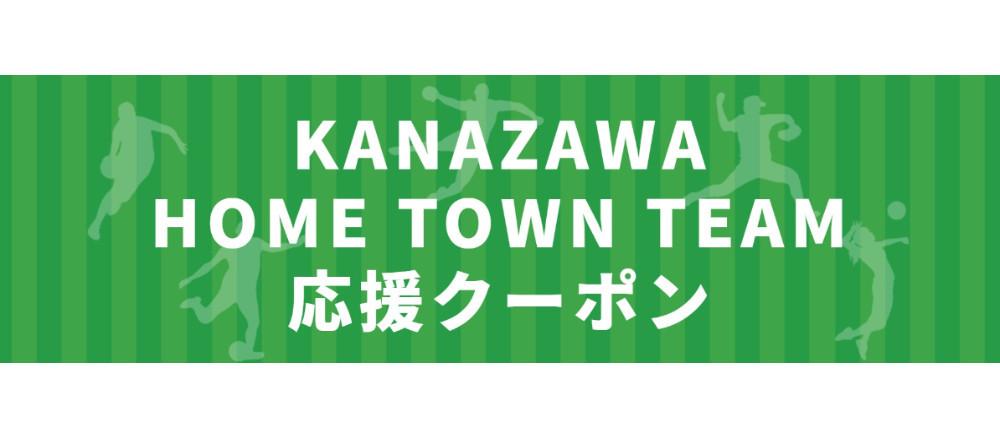 金沢ホームタウンチーム応援クーポン