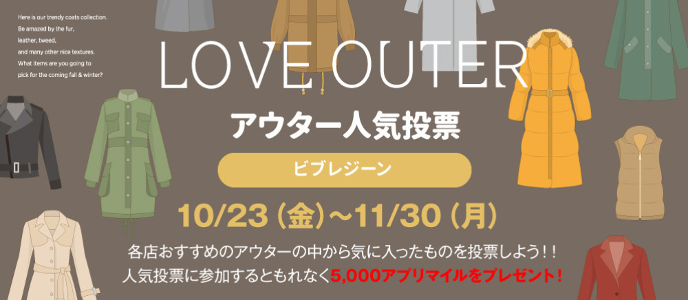 LOVE OUTER アウター人気投票!