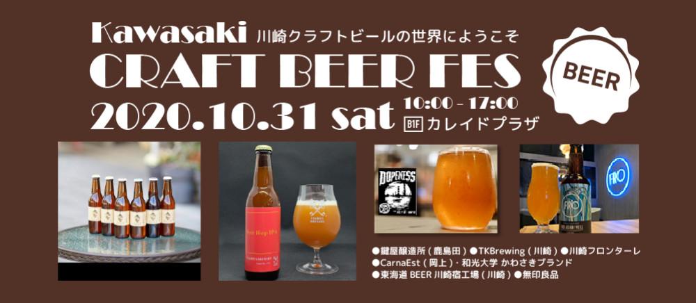川崎 クラフトビール フェスティバル in 新百合丘オーパ