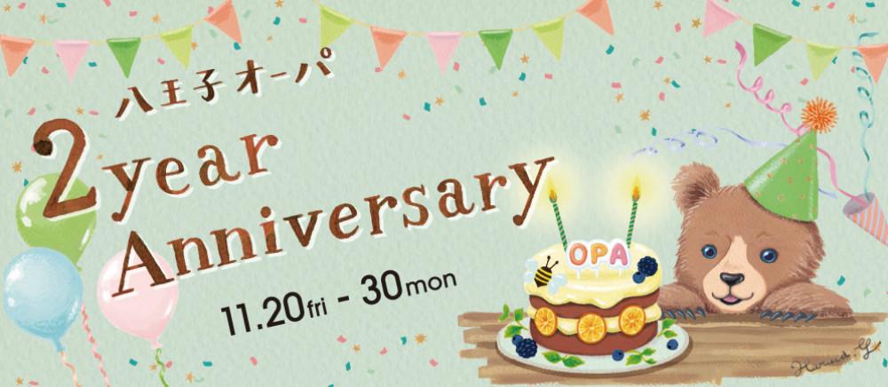 八王子オーパ 2year Anniversary