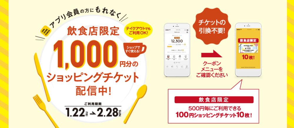 【飲食店限定】アプリショッピングチケット 1,000円分プレゼント*1/22(金)~2/28(日)
