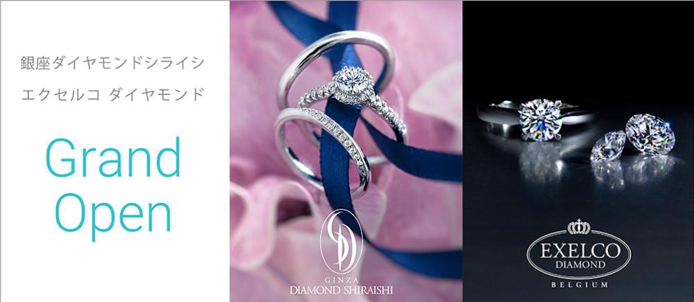 銀座ダイヤモンドシライシ/エクセルコダイヤモンド