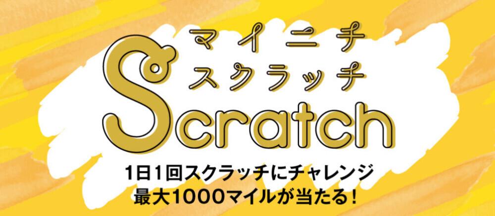 【アプリ】マイニチスクラッチ