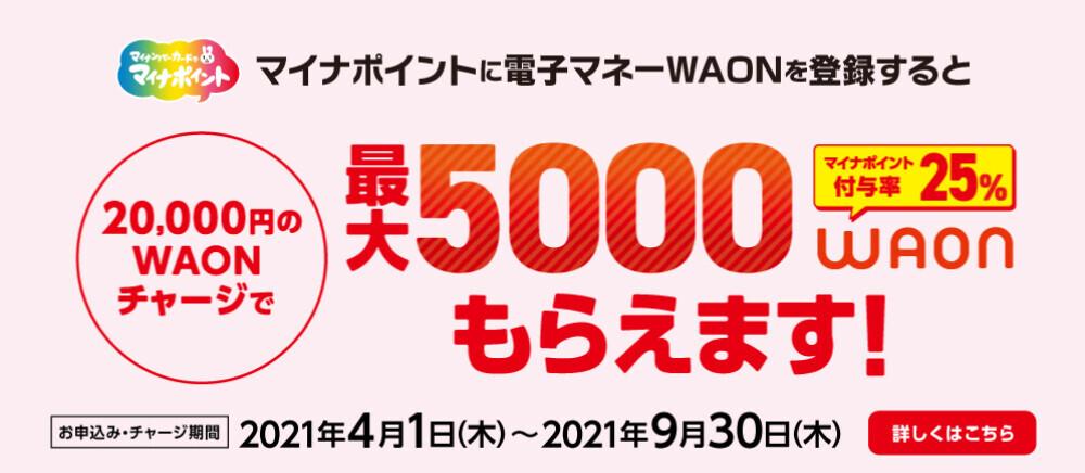 マイナポイントに電子マネーWAONを登録すると20,000円のWAONチャージで最大5000WAONもらえます!