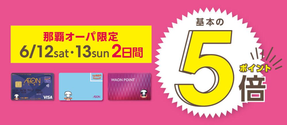 WAON POINT5倍 6/12(土)~6/13(日) 2日間
