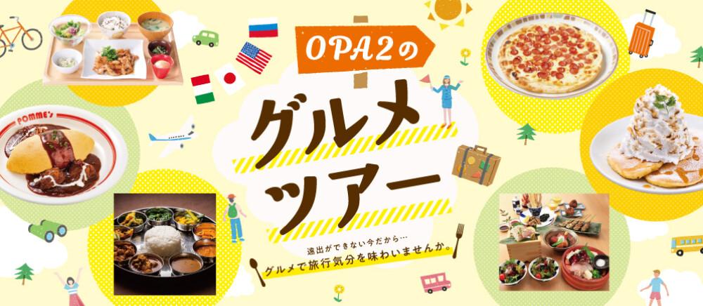 オーパ2のグルメツアー