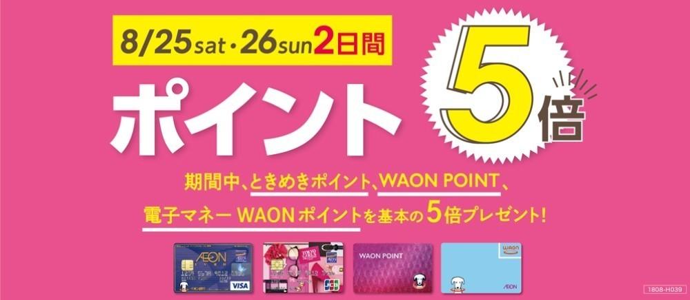 ポイント5倍キャンペーン開催 8/25(土)・26(日)